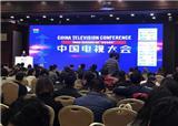 """第三届""""世界电视日""""中国电视大会开幕"""